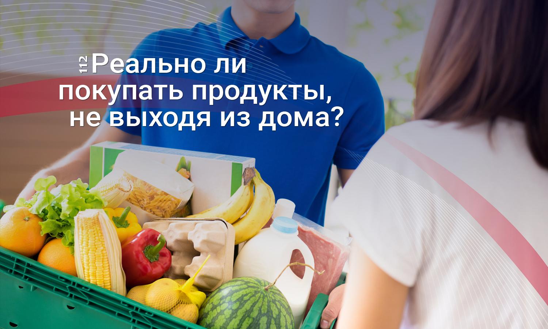 Где заказать продукты питания онлайн
