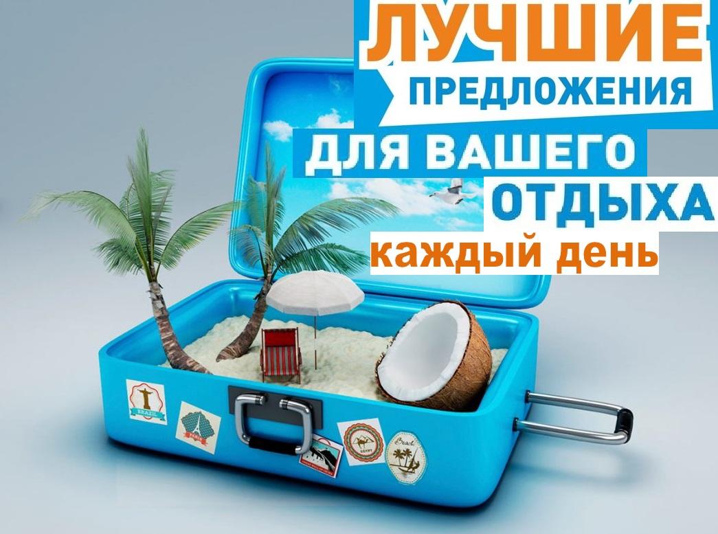 Горящие туры из Алматы